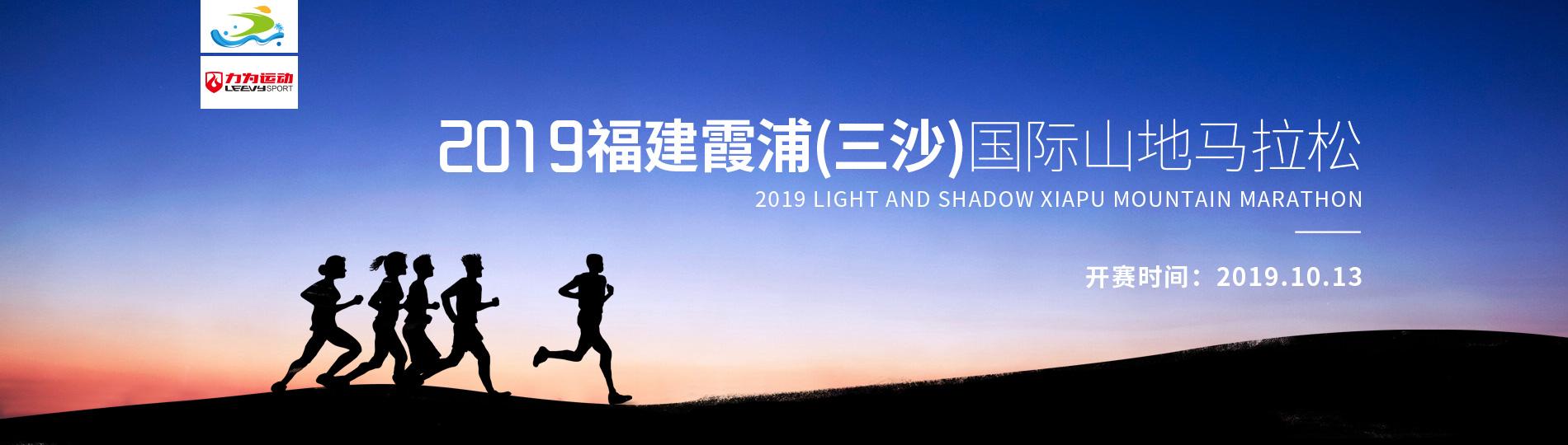 福建霞浦(三沙)国际山地马拉松